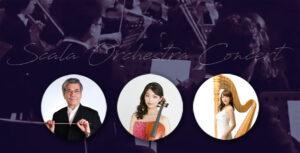 ヴァイオリン&ハープ・オーケストラとの華麗なる饗宴! @ HAKUJU HALL